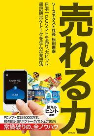 売れる力 日本一PCソフトを売り、大ヒット通訳機ポケトークを生んだ発想法/松田憲幸【1000円以上送料無料】
