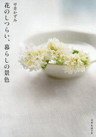 花のしつらい、暮らしの景色/平井かずみ【1000円以上送料無料】