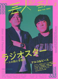 芸人芸人芸人volume2