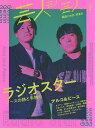 芸人芸人芸人 volume2【1000円以上送料無料】