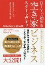 DIYで始める空き家ビジネススタートガイド/山崎幸雄【1000円以上送料無料】