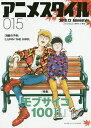アニメスタイル 015(2019.12)【1000円以上送料無料】