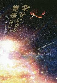 幸せになる覚悟はいい? グッバイ恋愛地獄/ブラック0号室【1000円以上送料無料】