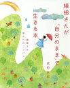 繊細さんが「自分のまま」で生きる本 繊細さは幸せへのコンパス/武田友紀【1000円以上送料無料】