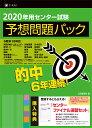 '20 センター試験予想問題パック/Z会編集部【1000円以上送料無料】