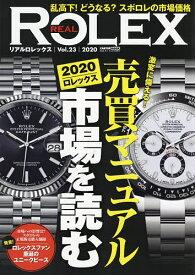 リアルロレックス Vol.23(2020)【1000円以上送料無料】