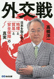 外交戦 日本を取り巻く「地理」と「貿易」と「安全保障」の真実/高橋洋一【1000円以上送料無料】