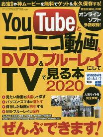 YouTubeとニコニコ動画をDVD&ブルーレイにしてTVで見る本 2020【1000円以上送料無料】