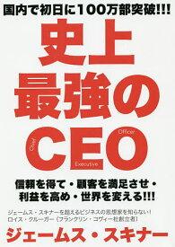 史上最強のCEO 信頼を得て・顧客を満足させ・利益を高め・世界を変える!!!/ジェームス・スキナー【1000円以上送料無料】