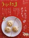うかたま 2020年1月号【雑誌】【1000円以上送料無料】