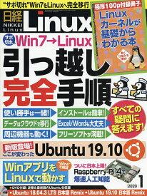 日経Linux 2020年1月号【雑誌】【1000円以上送料無料】