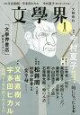 文学界 2020年1月号【雑誌】【1000円以上送料無料】