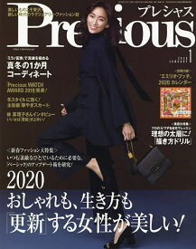 Precious(プレシャス) 2020年1月号【雑誌】【1000円以上送料無料】