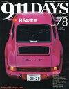 911DAYS(ナインイレブンデイズ)(78) 2020年1月号 【ムービースター増刊】【雑誌】【1000円以上送料無料】