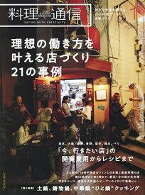 料理通信 2020年1月号【雑誌】【1000円以上送料無料】