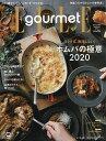 ELLE gourmet 2020年1月号【雑誌】【1000円以上送料無料】
