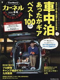 カーネル vol.44 2020冬号 2020年1月号 【オートキャンパー増刊】【雑誌】【1000円以上送料無料】