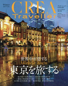 CREA TRAVELLER 2020年1月号【雑誌】【1000円以上送料無料】