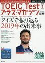 TOEICTestプラスマガジン 2020年1月号【雑誌】【1000円以上送料無料】