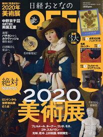 2020年 絶対に見逃せない美術展 2020年1月号 【日経トレンディ増刊】【雑誌】【1000円以上送料無料】