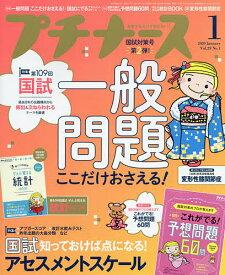 プチナース 2020年1月号【雑誌】【1000円以上送料無料】
