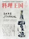 料理王国 2020年1月号【雑誌】【1000円以上送料無料】