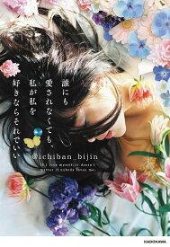 誰にも愛されなくても、私が私を好きならそれでいい/@ichiban_bijin【1000円以上送料無料】