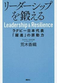 リーダーシップを鍛える ラグビー日本代表「躍進」の原動力/荒木香織【1000円以上送料無料】