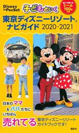 子どもといく東京ディズニーリゾートナビガイド 2020−2021/旅行【1000円以上送料無料】