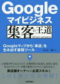 Googleマイビジネス集客の王道 Googleマップから「来店」を生み出す最強ツール/永友一朗【1000円以上送料無料】