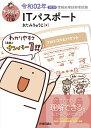 キタミ式イラストIT塾ITパスポート 令和02年/きたみりゅうじ【1000円以上送料無料】
