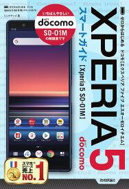 ゼロからはじめるドコモXperia 5 SO−01Mスマートガイド/リンクアップ【1000円以上送料無料】