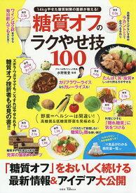 糖質オフのラクやせ技100/水野雅登/レシピ【1000円以上送料無料】