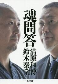 魂問答/清原和博/鈴木泰堂【1000円以上送料無料】
