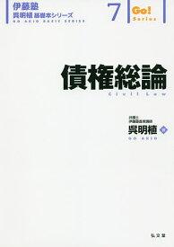 債権総論/呉明植【1000円以上送料無料】