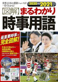 〈図解〉まるわかり時事用語 世界と日本の最新ニュースが一目でわかる! 2020→2021年版 絶対押えておきたい、最重要時事を完全図解!/ニュース・リテラシー研究所【1000円以上送料無料】