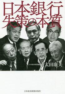 日本銀行失策の本質/太田康夫【1000円以上送料無料】
