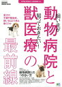 動物病院と獣医療の最前線【1000円以上送料無料】