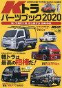 Kトラパーツブック 2020【1000円以上送料無料】