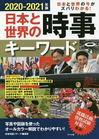 日本と世界の時事キーワード 日本と世界の今がズバリわかる! 2020−2021年版/時事問題リサーチ【1000円以上送料無料】