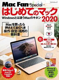 はじめてのマック Windowsとは違うMacのキホン 2020【1000円以上送料無料】