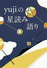 yujiの星読み語り/yuji【1000円以上送料無料】