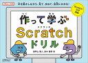 作って学ぶScratchドリル 手を動かしながら、見て、まねて、自然にわかる! O'REILLY KIDS/瀬戸山雅人/鈴木亜弥…