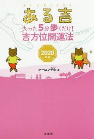 ある吉 たった5分歩くだけ!吉方位開運法 2020年版/アーロン千生【1000円以上送料無料】