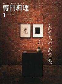 月刊専門料理 2020年1月号【雑誌】【1000円以上送料無料】