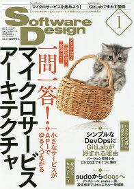 ソフトウエアデザイン 2020年1月号【雑誌】【1000円以上送料無料】