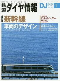 鉄道ダイヤ情報 2020年1月号【雑誌】【1000円以上送料無料】