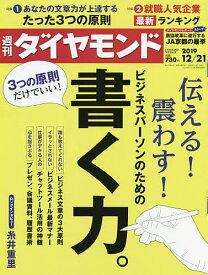 週刊ダイヤモンド 2019年12月21日号【雑誌】【1000円以上送料無料】
