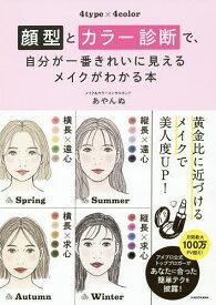 顔型とカラー診断で、自分が一番きれいに見えるメイクがわかる本 4type×4color/あやんぬ【1000円以上送料無料】