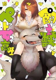 飼い主獣人とペット女子高生 3/野干ツヅラ【1000円以上送料無料】